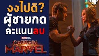งงไปดฺิ? ผู้ชายบางส่วนกดคะแนนลบให้ Captain Marvel - ตีลังกาคุยหนัง LIVE