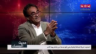 ما اهمية التوجه الأمريكي لتصنيف الحوثيين جماعة إرهابية وما الدلائل  | حديث المساء