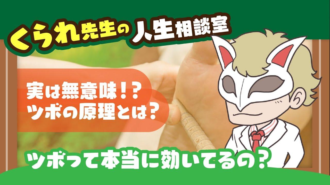 【ニコニコお試し動画】ツボって本当に効いてるの?【くられ先生の人生お悩み相談室!!】