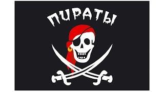 Пират скоро вернется!Осталось маленько!