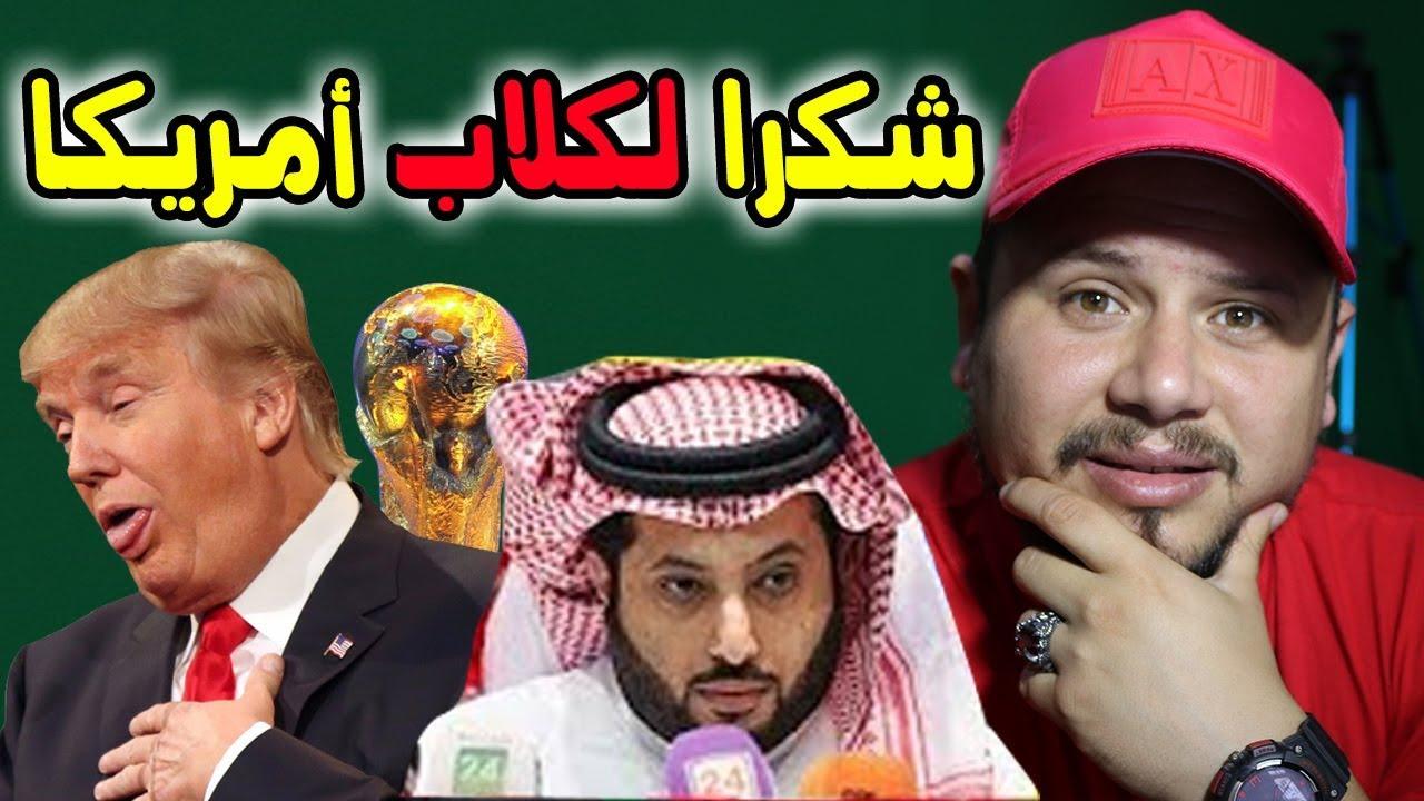 رد فعل مغربي على خسارة المغرب في تنظيم كأس العالم 2026 شكرا لكل الخونة.. و تحية للجزائر