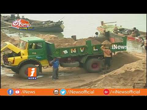 Why AP Govt Palns To Privatization Of Free Sand Policy In AP? | Loguttu | iNews