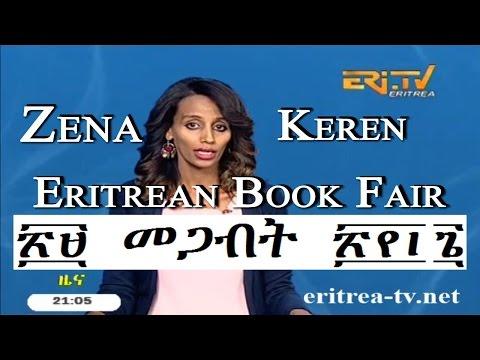 Eritrean News - Tigrinya - 29 March 2016 - Eritrea TV