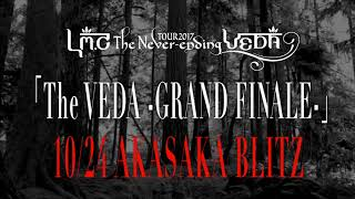 LM.C TOUR2017 「The Never-ending Veda」TOUR FINAL  「The VEDA -GRAND FINALE-」 10月24日(火)赤坂BLITZ チケット発売中!