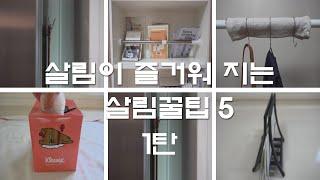 [ENG SUB] 살림이 즐거워지는 수납 살림꿀팁 5 …