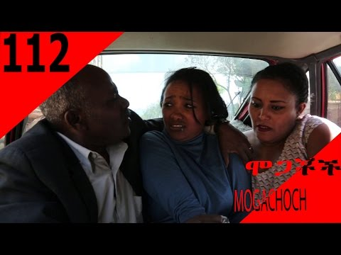 Mogachoch EBS Latest Series Drama - Season  05  Part 112