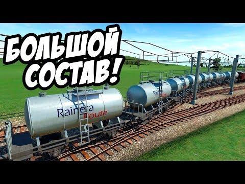 Длина состава поезда 282 метра! - Прохождение и гайд - Transport Fever #5