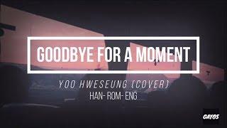 Download Yoo Hwe Seung - Goodbye for a moment (잠시만 안녕) HAN-ROM-ENG LYRICS
