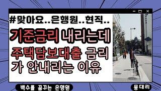 기준금리와 대출금리의 차이 (feat. 현직은행원)