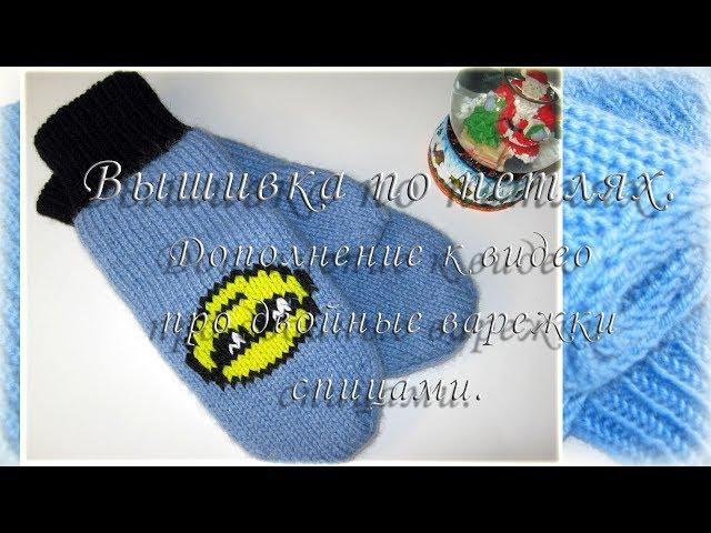 вышивка по вязаному полотну дополнение к видео про двойные варежки