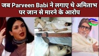 Mystery parveen babi death 15 Bollywood