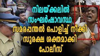 ദമ്പതികൾക്ക് സമരക്കാരുടെ മർദ്ദനം | #Sabarimalaprotest | Sabarimala News Today | Oneindia Malayalam
