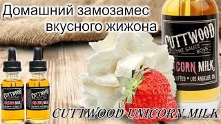 Клон жидкости CUTTWOOD UNICORN milk