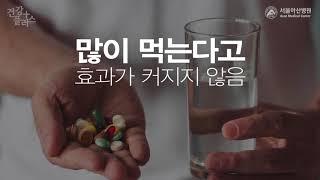 과유불급! 건강기능식품의 허와 실 [건강플러스]