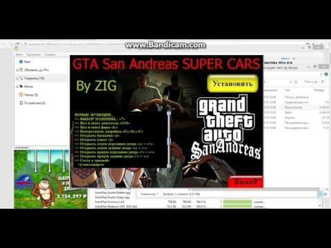 Где скачать GTA San Andreas Super Cars