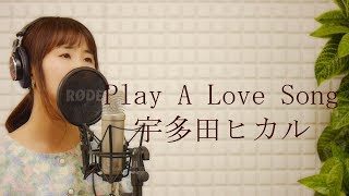 【フル】宇多田ヒカル(Hikaru Utada)-「Play A Love Song」(サントリー 南アルプススパークリング CMソング)【カバー/歌詞付き/平村優子】