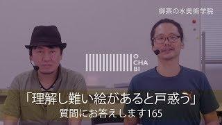 OCHABI_質問165「理解し難い絵があると戸惑う」美術学院_2017 thumbnail