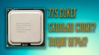 Стоимость сборки на 775 сокете/Тесты в играх (Quad 6600 + gtx 560)