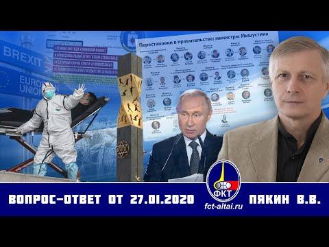 Валерий Пякин. Вопрос-Ответ от 27 января 2020 г.