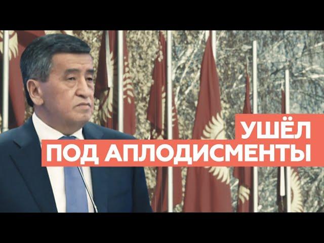 Жээнбеков ушёл с поста президента Киргизии под аплодисменты