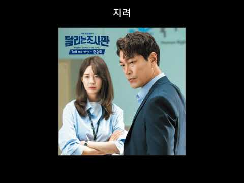 Download Han Seung Hee - The Running Mates : Human Rights OST Part.2 - Tell Me Why Mp4 baru