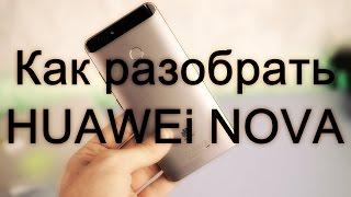 Меняем дисплейный модуль на Huawei Nova