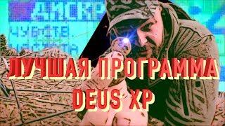универсальная программа XP DEUS! Мои Основные настройки XP DEUS! Лучшая находка кладоискателя!
