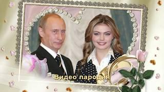 Приглашение от Путина на свадьбу (пародия)