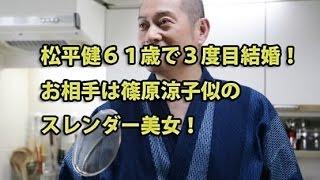 松平健61歳で3度目結婚!篠原涼子似のスレンダー美女! 俳優の松平健...