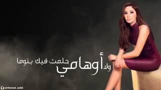 Elissa   Law  long version new lyrics video HD    اليسا   لو نسخة جديدة كاملة