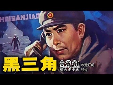 经典反特片《黑三角》1977年 中国经典老电影