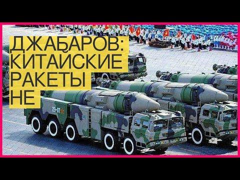 Джабаров: Китайские ракеты неугрожают России