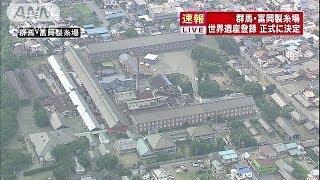 群馬県の富岡製糸場 世界遺産に正式決定(14/06/21)