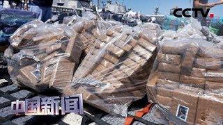 [中国新闻] 美海岸警卫队截获上万公斤可卡因 | CCTV中文国际