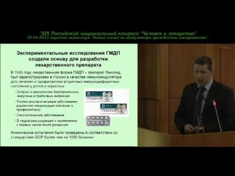 Новый взгляд на модуляторы врожденного иммунитета