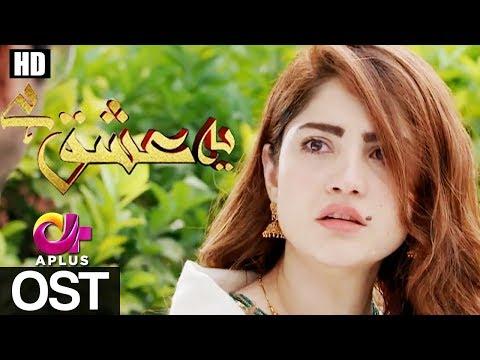 Yeh Ishq Hai - Laaj OST