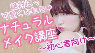 【初心者向け】絶対に可愛くなる♡プチプラ!ナチュラルメイク♡ Beginner Make up Tutorial