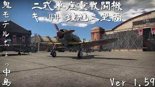 【ゆっくり実況】日本機は征く Part.7 Ki-44 二式単座戦闘機 鍾馗二型 丙【WarThunder】