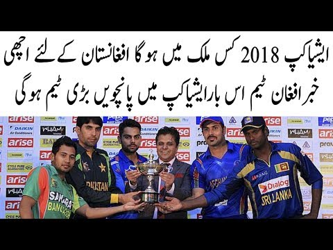 Good News For Afghanistan Also | Asia cricket Cup 2018 Will Be In Bangladesh
