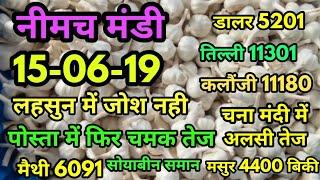 नीमच मंडी भाव 15-06-19, मंडी भाव , Mandi Rate, Neemuch mandi bhav, neemuch mandi bhav in hindi 2019