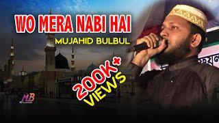 Wo mera Nabi Hai by Mujahid Bulbul New 2016