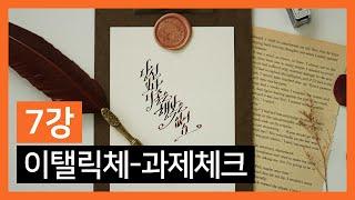 딥펜으로 쉽게 배우는 한글캘리그라피 ㅣ 7강 이탤릭체 …