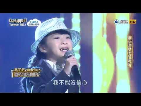 20180519 台灣那麼旺 Taiwan No.1 許芷芸 我不能沒有信心