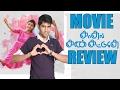 Kadhal Kan Kattuthe Review By Review Raja | KG | Athulya | Shivaraj