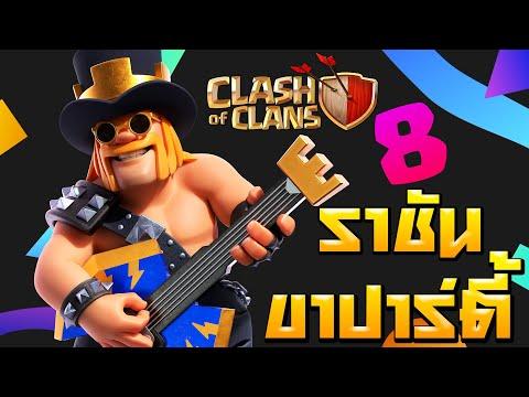 สกินใหม่! ราชันขาปาร์ตี้ ฉลองครบรอบ 8 ปี Clash of Clans (ENG SUB)