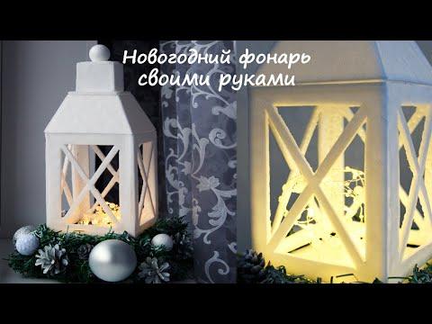 НОВОГОДНИЙ ФОНАРЬ СВОИМИ РУКАМИ DIY CHRISTMAS DECOR