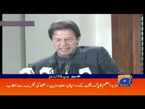Geo Headlines  02 PM | 13th November 2019