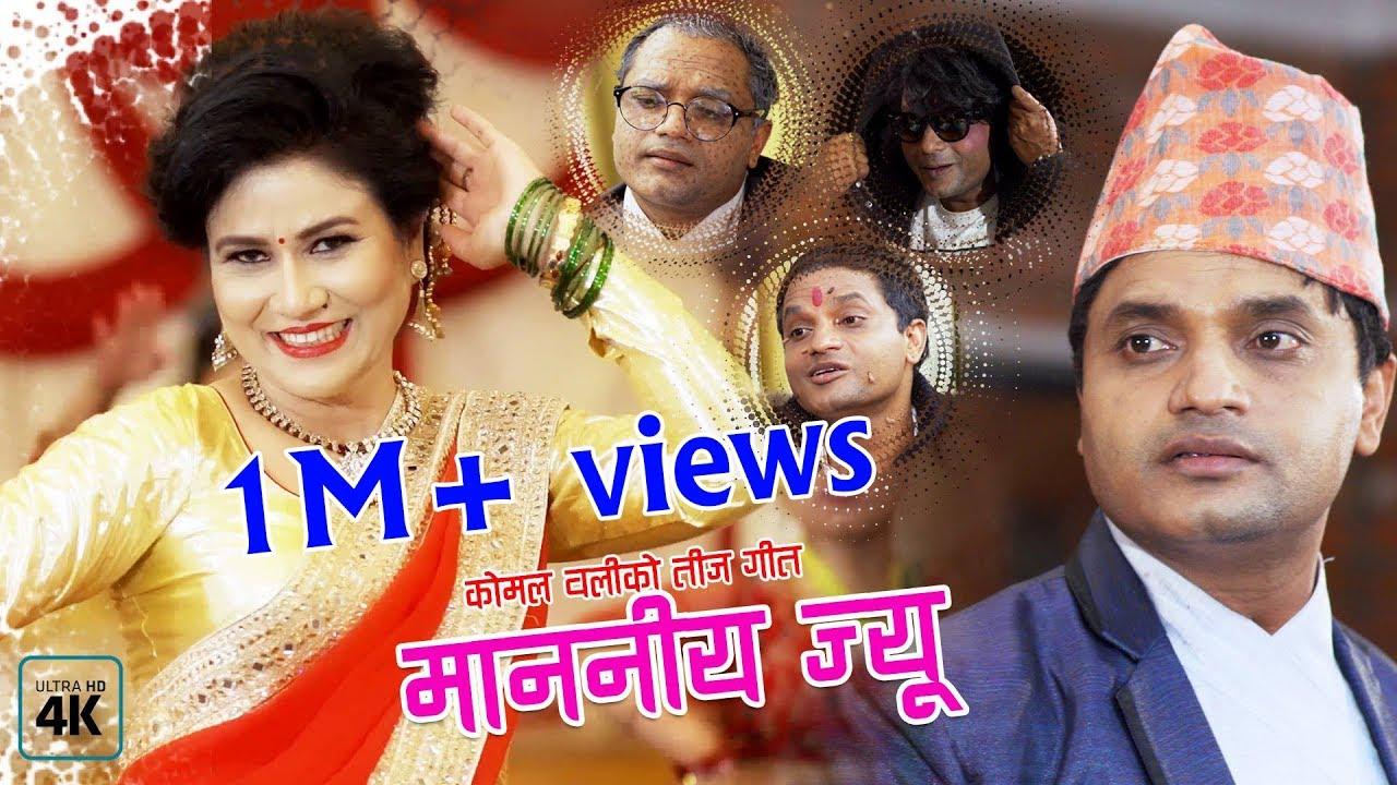 Komal Oli & Pashupati Sharma New Teej Song | Mananiya Jyu माननीय ज्यु | Ft. Komal & Pashupati