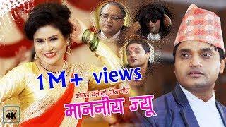 Komal Oli & Pashupati Sharma New Teej Song   Mananiya Jyu माननीय ज्यु   Ft. Komal & Pashupati