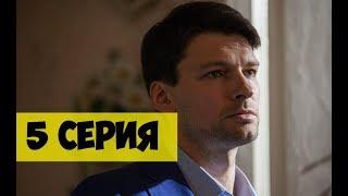 Про Веру 5 серия 15.01.2020 (первый канал) Русские сериалы, мелодрама